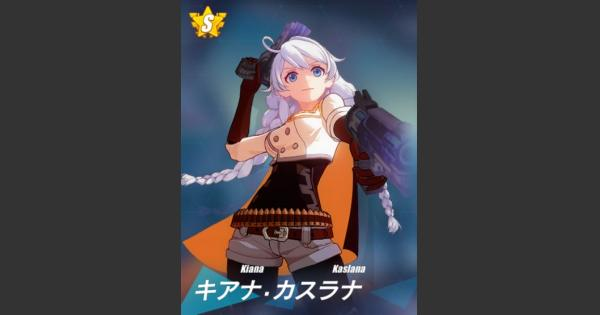 【崩壊3rd】Aキアナ(戦乙女・遊侠)の評価   おすすめ武器・聖痕