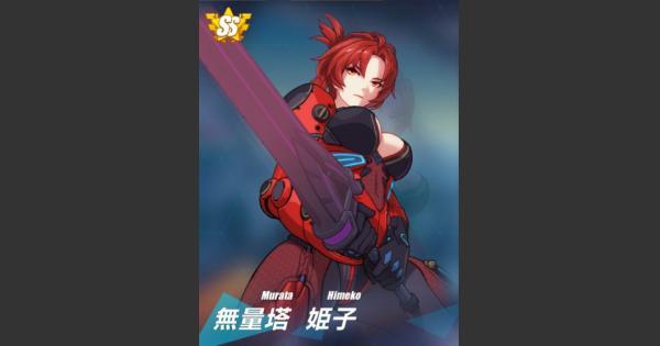 【崩壊3rd】A姫子(核融装・深紅)の評価 | おすすめ武器・聖痕