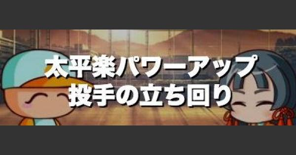 太平楽パワーアップ立ち回り〜投手編〜