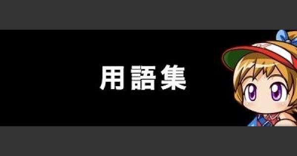 【パワプロアプリ】パワプロアプリの用語解説【パワプロ】