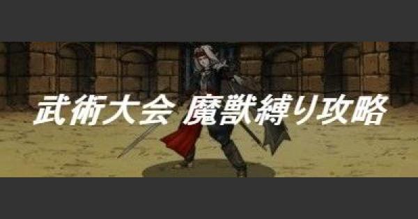 【DQMSL】「武術大会」攻略!魔獣縛りのクリア方法!