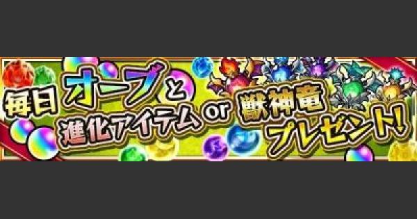 【モンスト】爆絶祭やオリガミ常設キャンペーン開催!【モンスト速報】