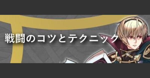 【FEH】脱初心者!バトル(戦闘)のコツとテクニック【FEヒーローズ】