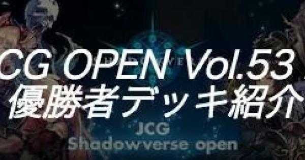 【シャドバ】JCG OPEN Vol.53 A大会の優勝者デッキ紹介【シャドウバース】