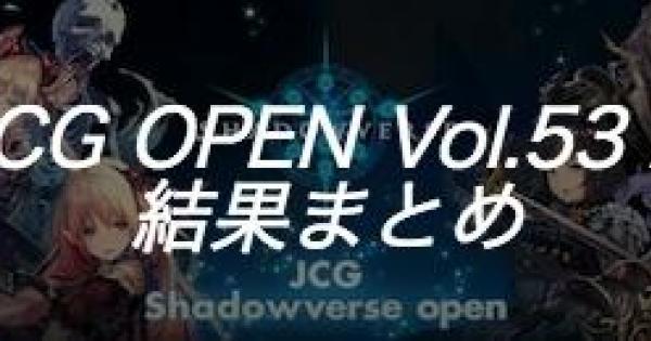 【シャドバ】JCG OPEN Vol.53 A大会の結果まとめ【シャドウバース】