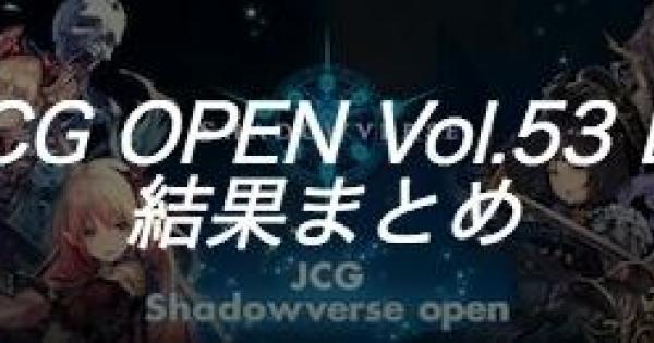 【シャドバ】JCG OPEN Vol.53 B大会の結果まとめ【シャドウバース】