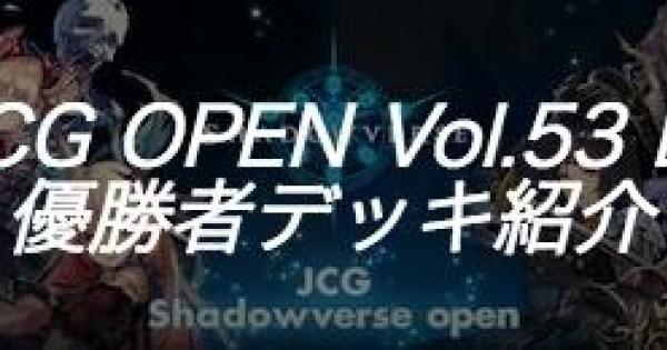 【シャドバ】JCG OPEN Vol.53 B大会の優勝者デッキ紹介【シャドウバース】