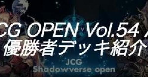 【シャドバ】JCG OPEN Vol.54 A大会の優勝者デッキ紹介【シャドウバース】