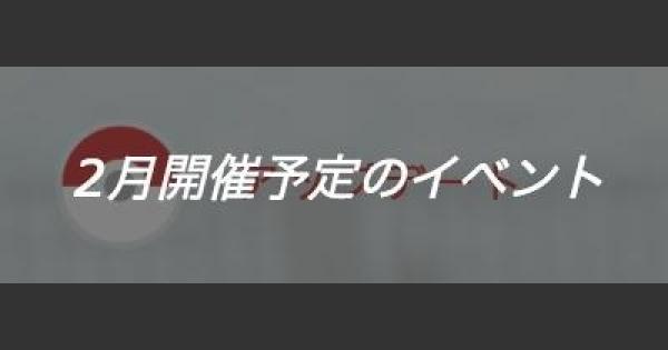 【ポケモンGO】2月に開催されるかもしれないイベント&アップデートまとめ
