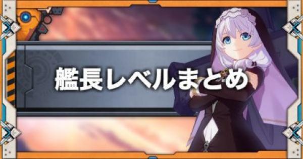 【崩壊3rd】艦長レベルの効率的な上げ方と経験値
