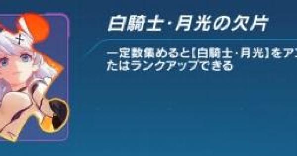 【崩壊3rd】ランクアップのやり方/方法