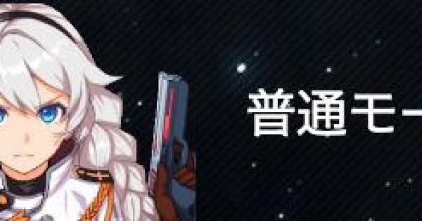 【崩壊3rd】チャプター1の攻略とドロップアイテム