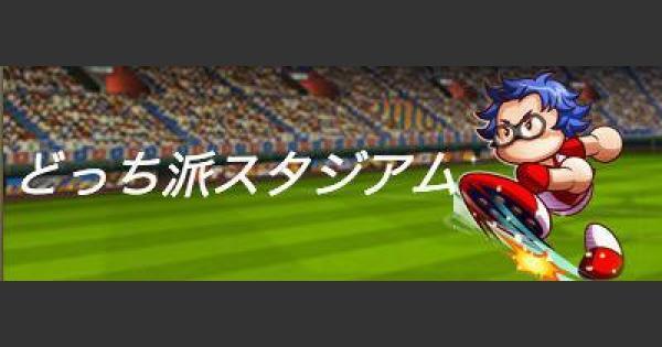 【パワサカ】どっち派スタジアム3の攻略法とランキング報酬【パワフルサッカー】