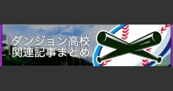 【パワプロアプリ】ダンジョン高校攻略記事まとめ【パワプロ】