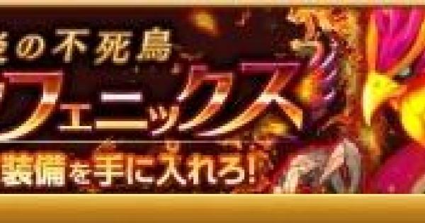 【ログレス】獄炎の不死鳥クィーンフェニックスⅠ~Ⅲの攻略【剣と魔法のログレス いにしえの女神】