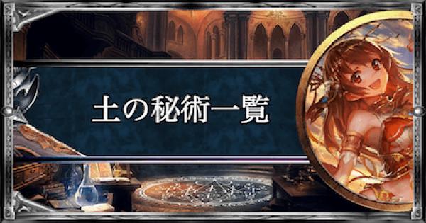 【シャドバ】土の秘術カード一覧【シャドウバース】