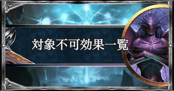 【シャドバ】選択/攻撃されないカード一覧【シャドウバース】