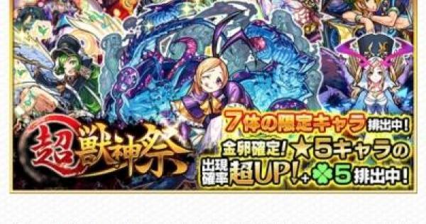 【モンスト】超獣神祭&獣神竜3倍キターー!【モンスト速報】