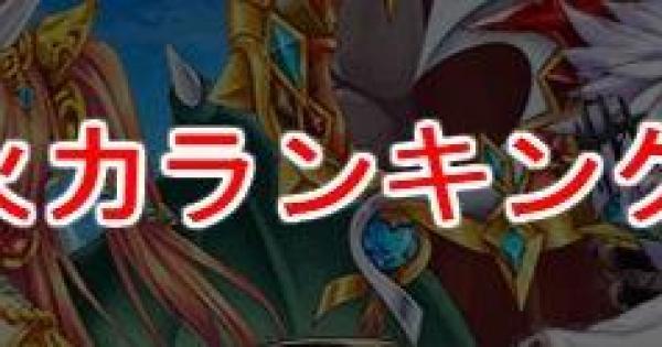 【白猫】火力No.1は誰だ!?白猫火力ランキング