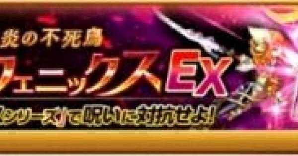 【ログレス】獄炎の不死鳥「クィーンフェニックス」EXの攻略【剣と魔法のログレス いにしえの女神】
