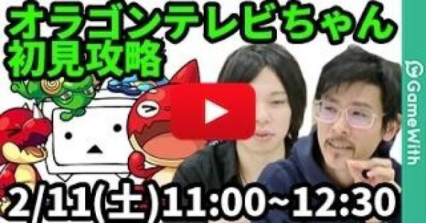 【モンスト】オラゴンテレビちゃん【究極】攻略と適正キャラランキング