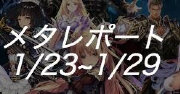 【シャドバ】1月第4週のメタレポート【シャドウバース】