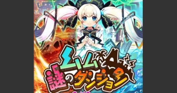 【白猫】ムムイベントの必要ルーン数まとめ!周回に必要な数も確認!
