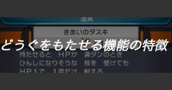 【ポケモンGO】どうぐを持たせる機能の特徴