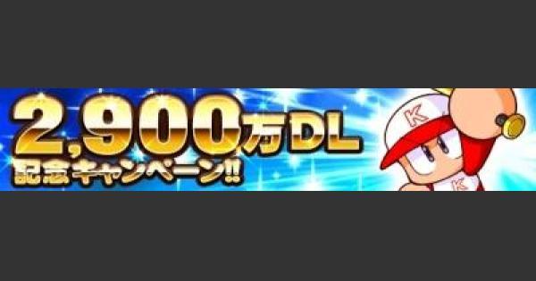【パワプロアプリ】2900万DL記念キャンペーンまとめ【パワプロ】