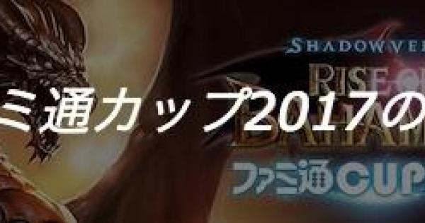 【シャドバ】優勝賞金400万!ファミ通カップ2017の概要【シャドウバース】