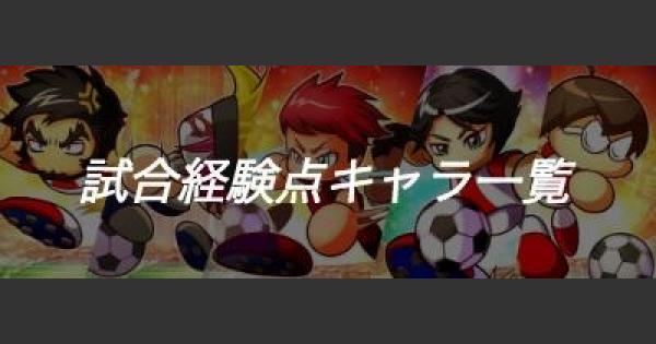 【パワサカ】試合経験点ボーナスキャラ一覧【パワフルサッカー】