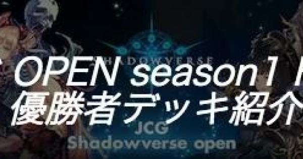 【シャドバ】JCG SV Season1 Finalの優勝者デッキ紹介【シャドウバース】