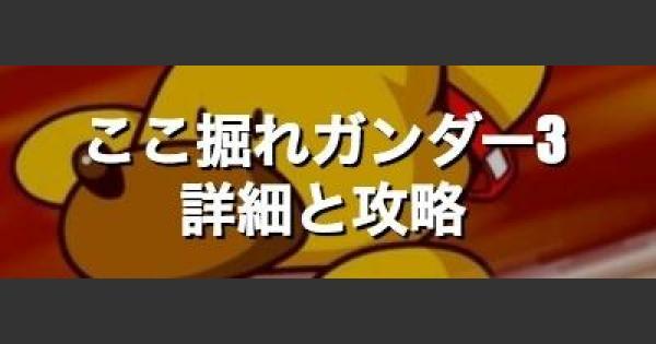 【パワプロアプリ】ここ掘れガンダー3!イベント内容まとめ【パワプロ】