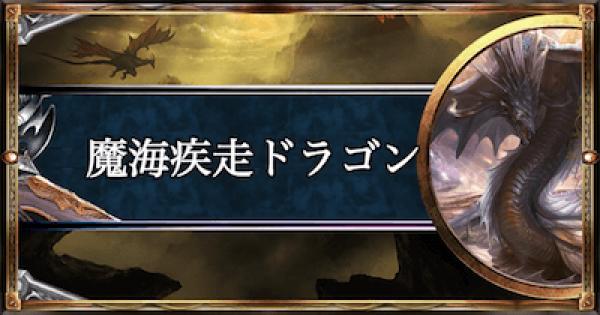 【シャドバ】魔海疾走ドラゴンのアンリミテッド最新デッキと立ち回り【シャドウバース】