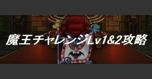 【DQMSL】「魔王チャレンジDQ2」レベル1&2攻略!6ターンクリア方法