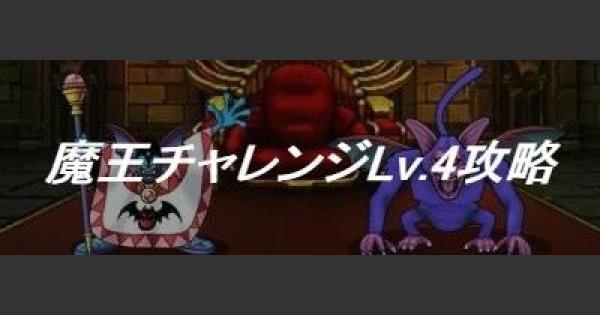 【DQMSL】「魔王チャレンジDQ2」レベル4攻略!10ターンクリア方法!