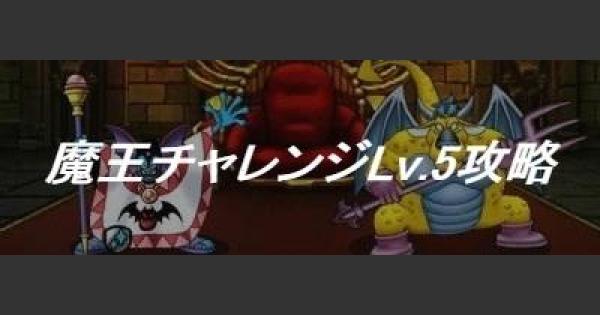 【DQMSL】「魔王チャレンジDQ2 レベル5」攻略!15ターンクリア方法