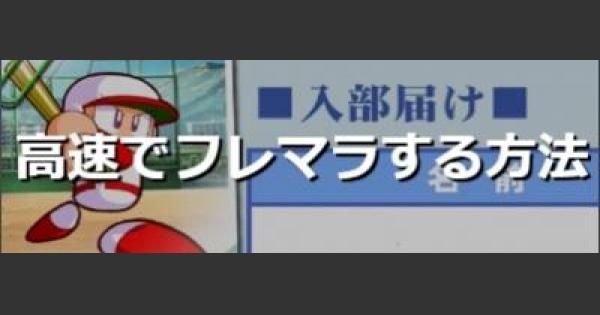 【パワプロアプリ】フレマラを高速で行う方法【パワプロ】