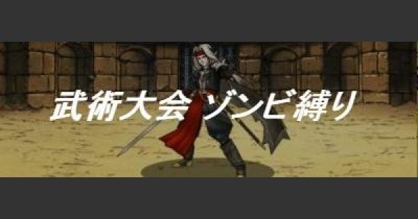 【DQMSL】「武術大会」攻略!ゾンビ縛りのクリア方法!