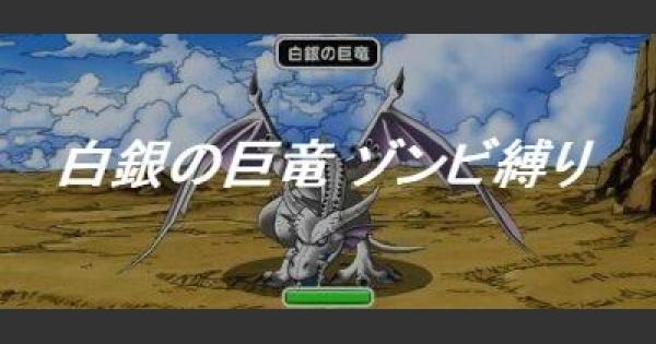「白銀の巨竜」攻略!ゾンビ縛りのクリア方法!