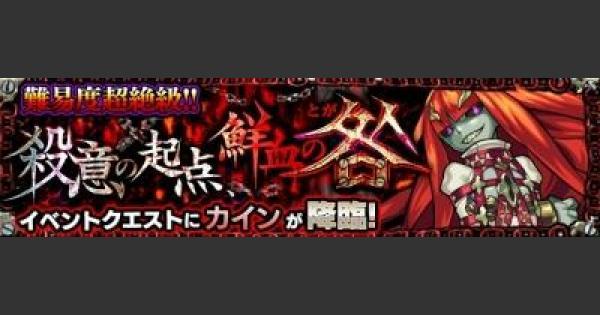 【モンスト】カインのギミックが発表された!【モンスト速報】