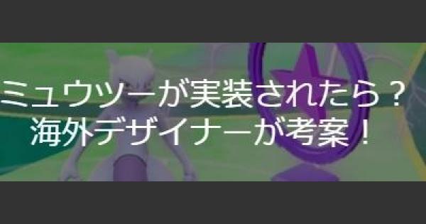【ポケモンGO】「もしミュウツーが実装されたら?」海外デザイナーが考案!