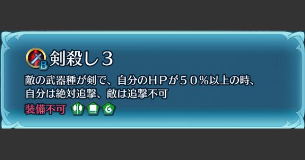【FEH】剣殺しの効果と習得キャラ/おすすめ継承キャラ【FEヒーローズ】