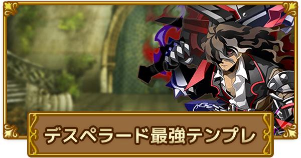 【ログレス】デスペラードの最強テンプレ装備【剣と魔法のログレス いにしえの女神】