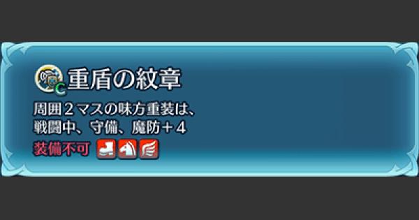 【FEH】重盾の紋章の効果と習得キャラ/おすすめ継承キャラ【FEヒーローズ】