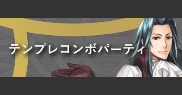 【FEH】テンプレコンボパーティ!おすすめの組み合わせ集【FEヒーローズ】
