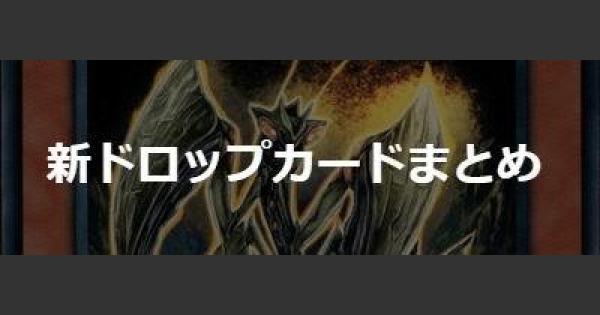 【遊戯王デュエルリンクス】レジェンドデュエリストの追加ドロップカード一覧