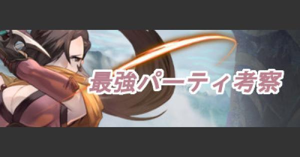 【FEH】最強パーティ考察(10/12更新)【FEヒーローズ】