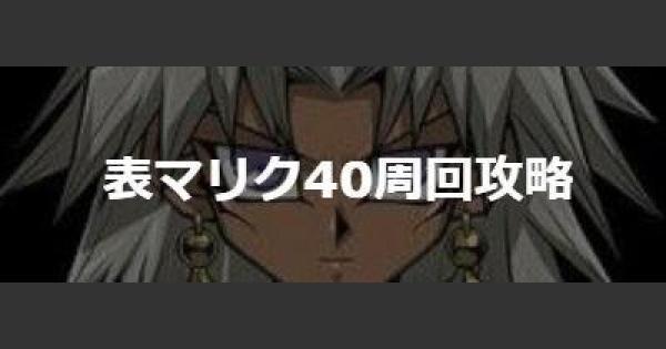 【遊戯王デュエルリンクス】表マリクレベル40の周回おすすめデッキ