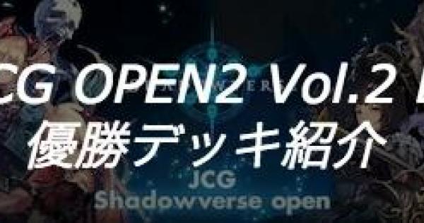 【シャドバ】JCG OPEN2 Vol.2 B大会の優勝者デッキ紹介【シャドウバース】